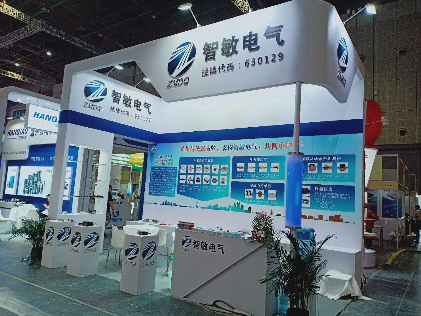 Zhimin attended Shanghai International automation industrial exhibition